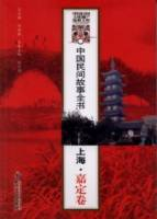 中國民間故事全書•上海•嘉定卷