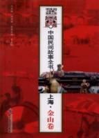 中國民間故事全書•上海•金山卷
