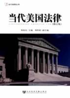 當代美國法律(修訂本)