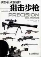 世界輕武器精粹︰狙擊步槍
