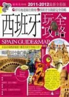 西班牙玩全攻略(2011-2012最新全彩版)