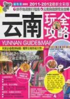 雲南玩全攻略(2011—2012最新全彩版)