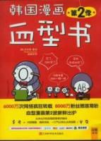 韓國漫畫血型書(第二季)