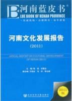 河南文化發展報告(2011)