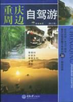 重慶周邊自駕游(修訂版)