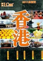 香港(2011全新版)