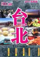 台北(2011全新版)