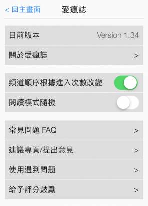 《愛瘋誌 APP》為台灣人打造的線上雜誌App