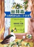 小鵲鴨和它的三個世界