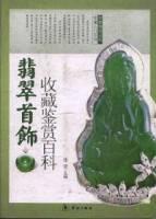 翡翠首飾收藏鑒賞百科