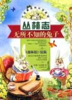無所不知的兔子