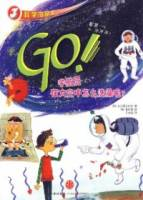 GO!宇航員在太空中怎麼洗澡呢?