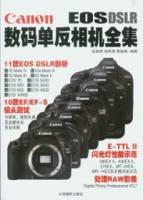 Canon數碼單反相機全集