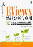 贏在職場第一步︰EViews統計分析與應用(最新版•附贈光盤)