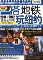搭地鐵玩紐約