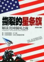 撕裂的星條旗︰解讀美國強國之戰
