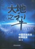 大地之犁︰中國農業科技困局實錄