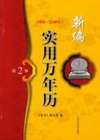 新編實用萬年歷(1901-2100年)