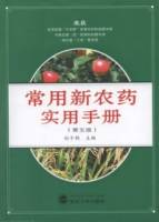 常用新農藥實用手冊 第五版