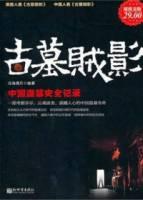 古墓賊影︰中國盜墓史全記錄