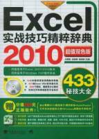 Excel 2010實戰技巧精粹辭典(附贈CD光盤)