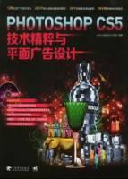 Photoshop CS5技術精粹與平面廣告設計(附贈DVD光盤)