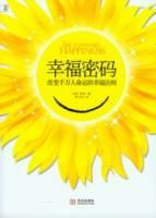 幸福密碼︰改變千萬人命運的幸福法則