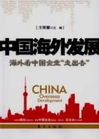 """中國海外發展︰海外看中國企業""""走出去"""""""