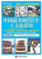 中國最美的88個人文旅游地