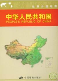 中華人民共和國地圖