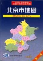 北京市地圖(新版)