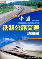 中國鐵路公路交通地圖冊(2010全新版)