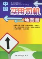 中國實用司機地圖冊