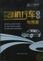 中國司機行車專用地圖冊