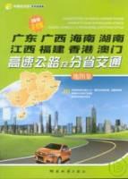 廣東 廣西 海南 湖南 江西 福建 香港 澳門高速公路及分省交通地圖集(2010詳查版)