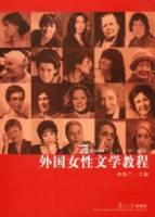 外國女性文學教程