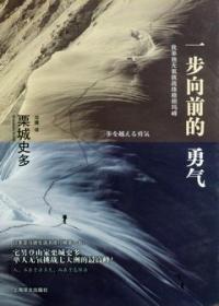 一步向前的勇氣︰我單獨無氧挑戰珠穆朗瑪峰