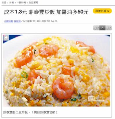 【MR JAMIE專欄】品味:炒飯與醬油