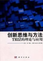 創新思維與方法︰TRIZ的理論與應用