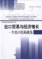 出口貿易與經濟增長︰一個出口結構視角