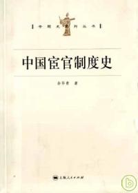 中國宦官制度史