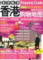 2010~2011香港購物地圖(最新全彩版)