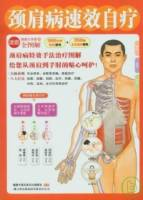 頸肩病速效自療