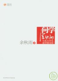 問學•余秋雨•與北大學生談中國文化