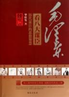 毛澤東看八大謀臣