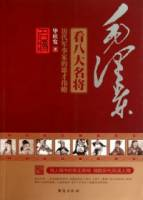 毛澤東看八大名將