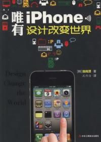 唯有iPhone:設計改變世界