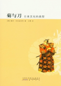 菊與刀︰日本文化的類型