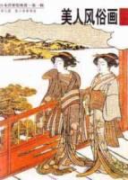 美人風俗畫(第九冊)