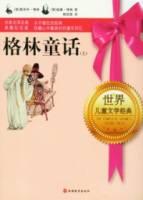 格林童話(全三冊)